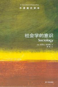 20140814社会学的意识