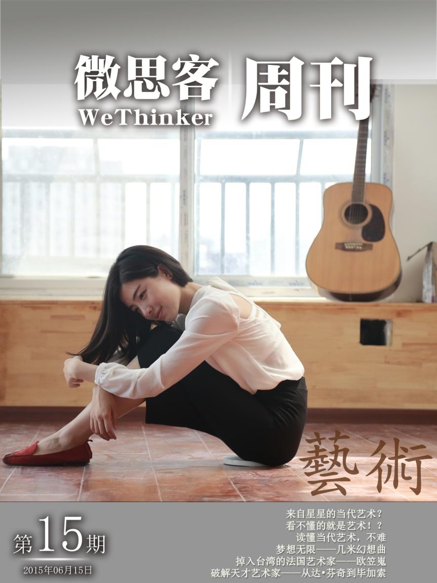 微思客周刊第15期art